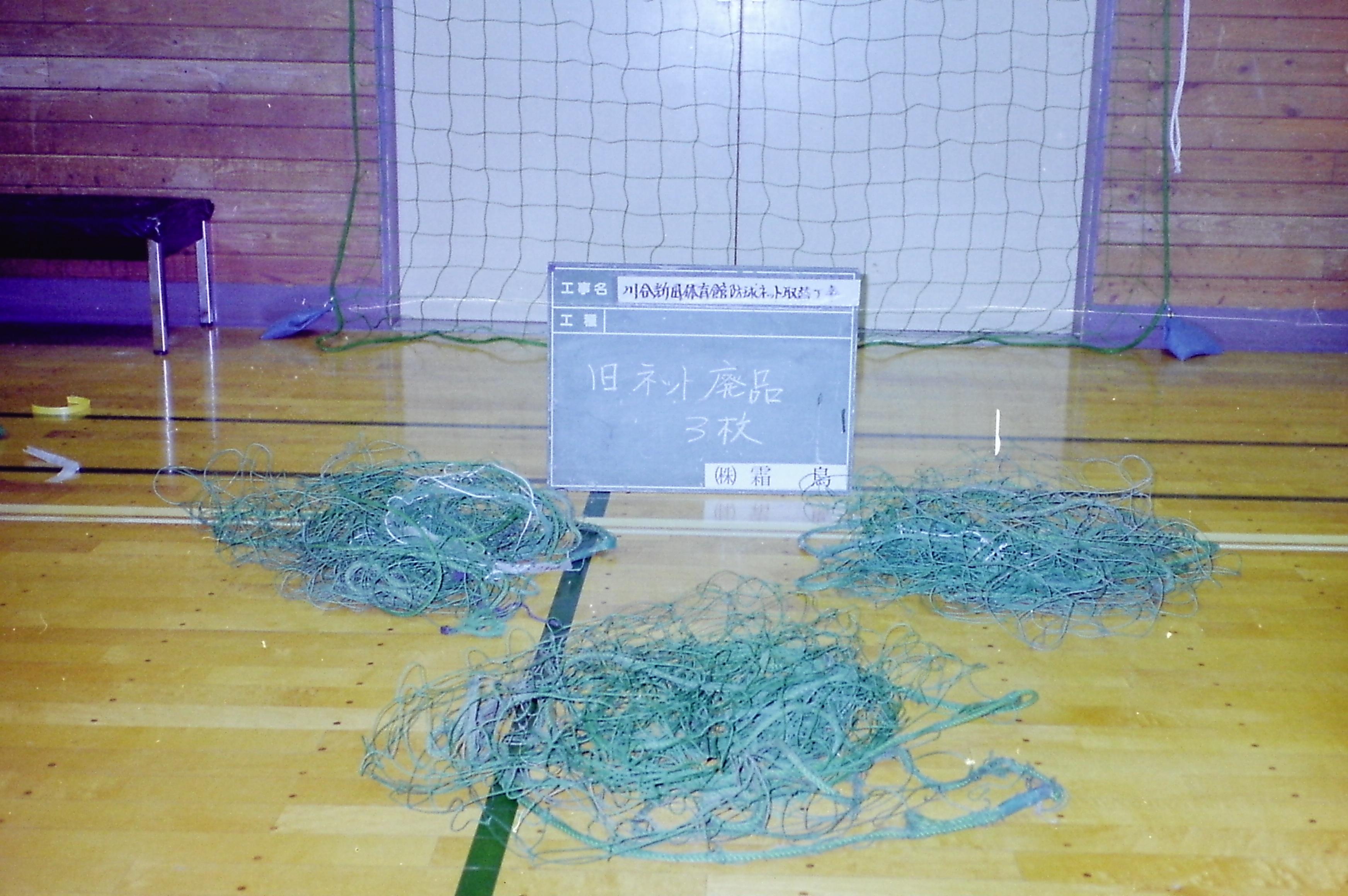 体育館ドア・壁保護用防球ネット交換