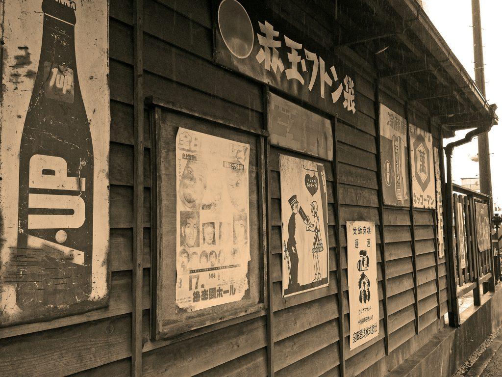 昭和の工事