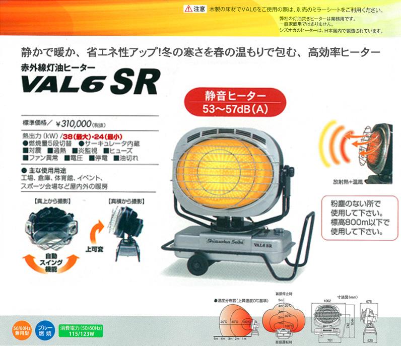 赤外線灯油ヒーターVAL6SR