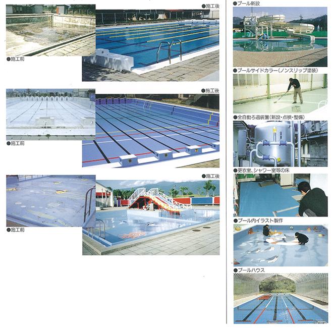 プール改修施工事例