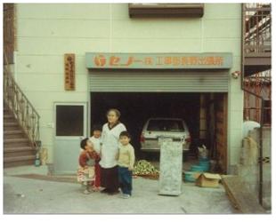 親方として施工経験を重ね昭和46(1971)年独立