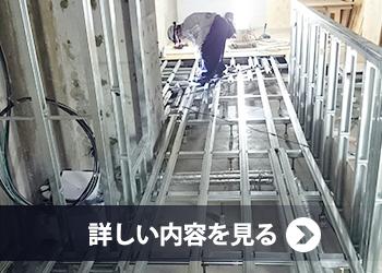 体育館鋼製床下地