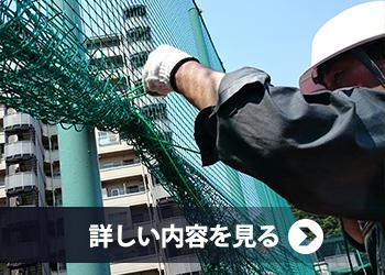 東京都防球ネット施工